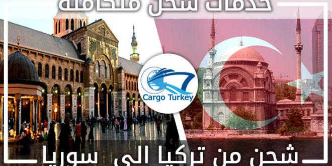 استيراد الاثاث من تركيا إلى سوريا