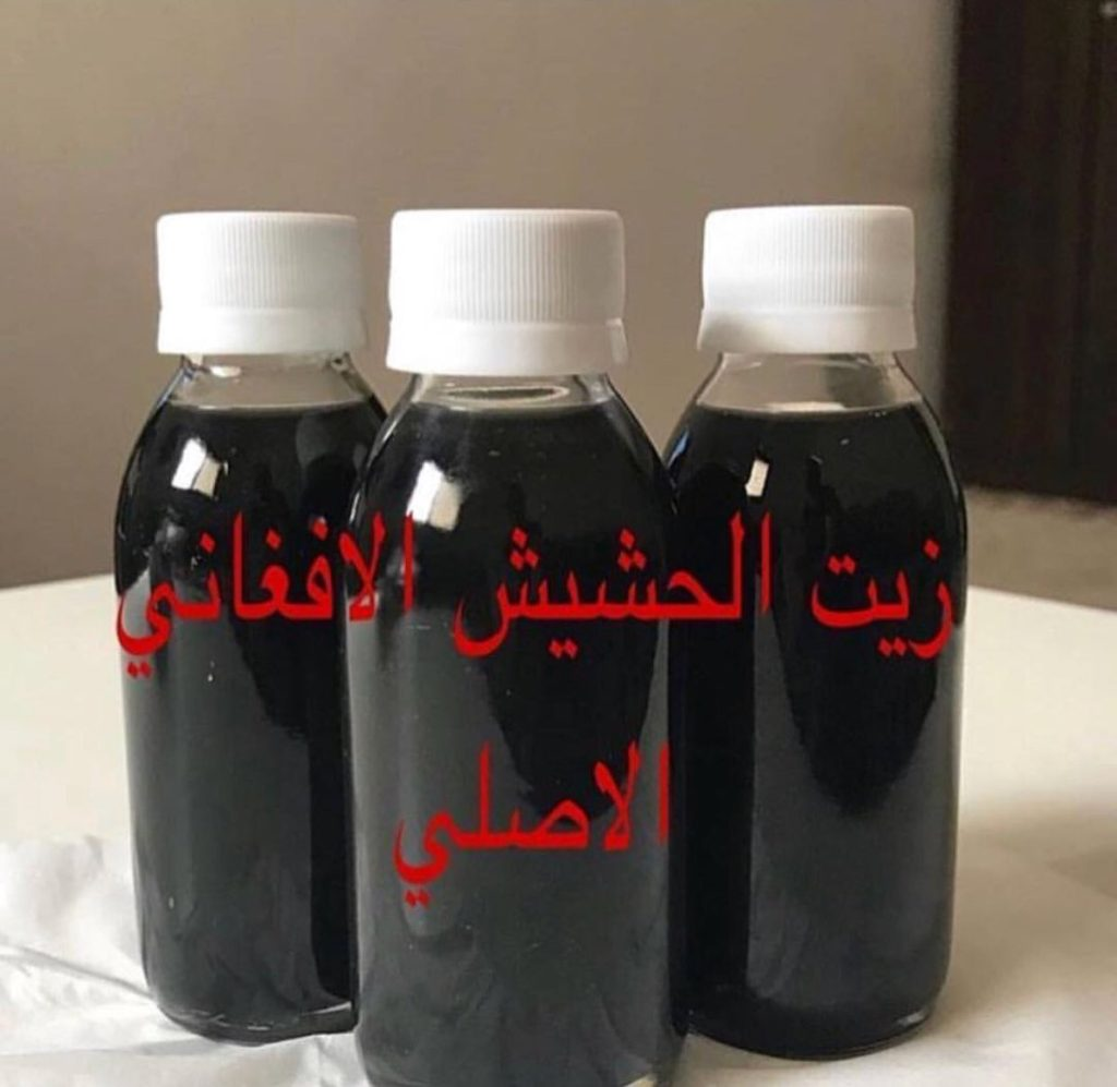 اسعار زيت الحشيش الاصلي