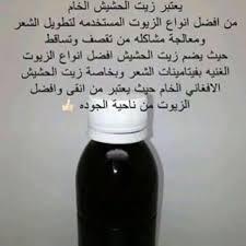 زيت الحشيش الاصلي في السعودية