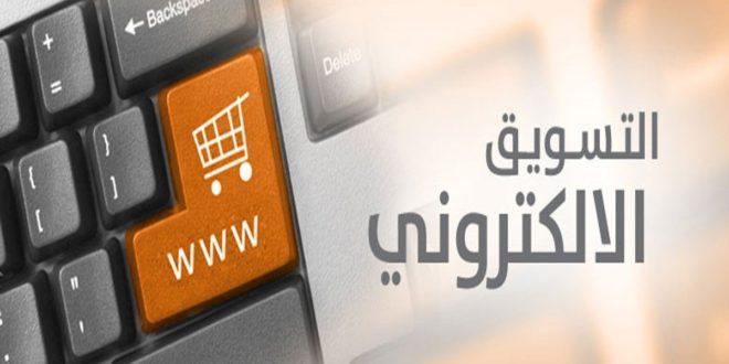 شروط فتح متجر الكتروني في السعودية