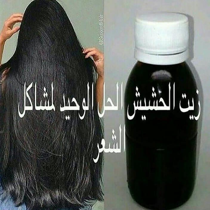 تجارب زيت الحشيش لانبات الشعر