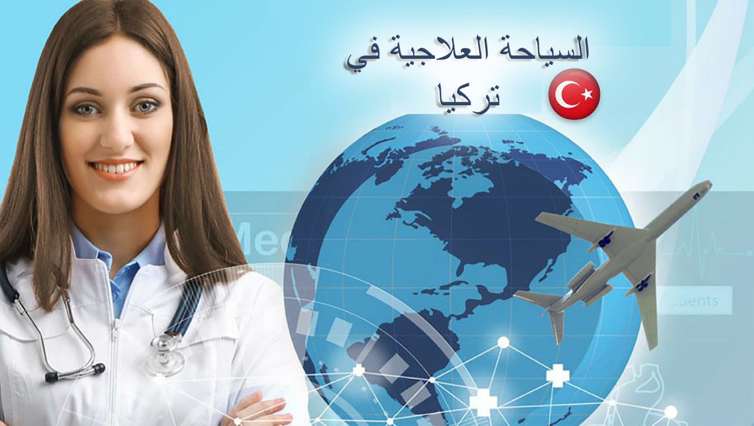دليل السياحة العلاجية في تركيا