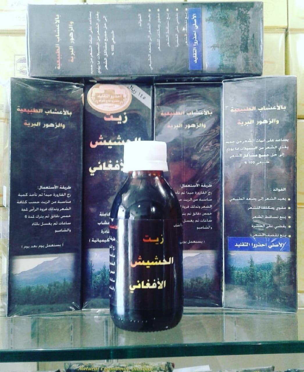 فوائد زيت الحشيش الأفغاني الأصلي للشعر