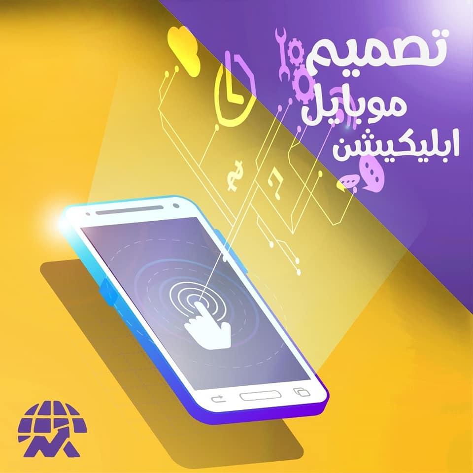 اسعار التطبيقات في السعودية
