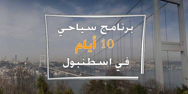 برنامج سياحي في أسطنبول 10 أيام