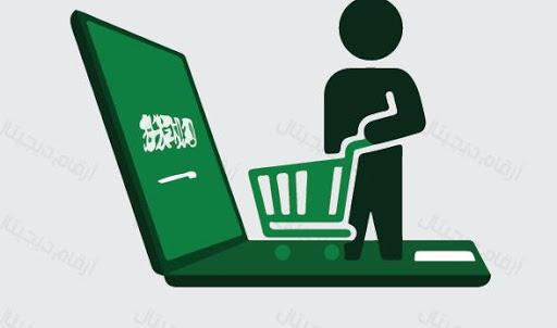 تجارة الكترونية السعودية