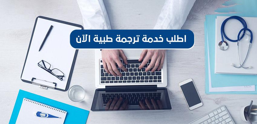 تخصص الترجمة الطبية