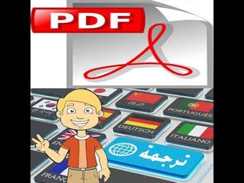 ترجمة الكتب الالكترونية إلى العربية