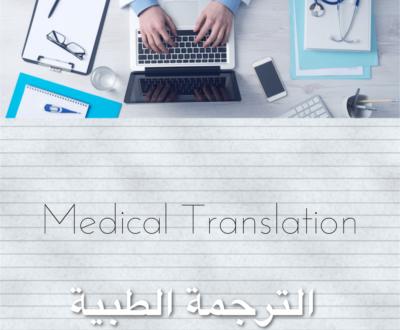 ترجمة كتب طبية