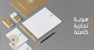 تعرف على أنواع تصميم هوية تجارية السعودية واسعارها