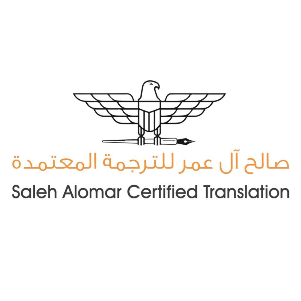 صالح آل عمر للترجمة المعتمدة