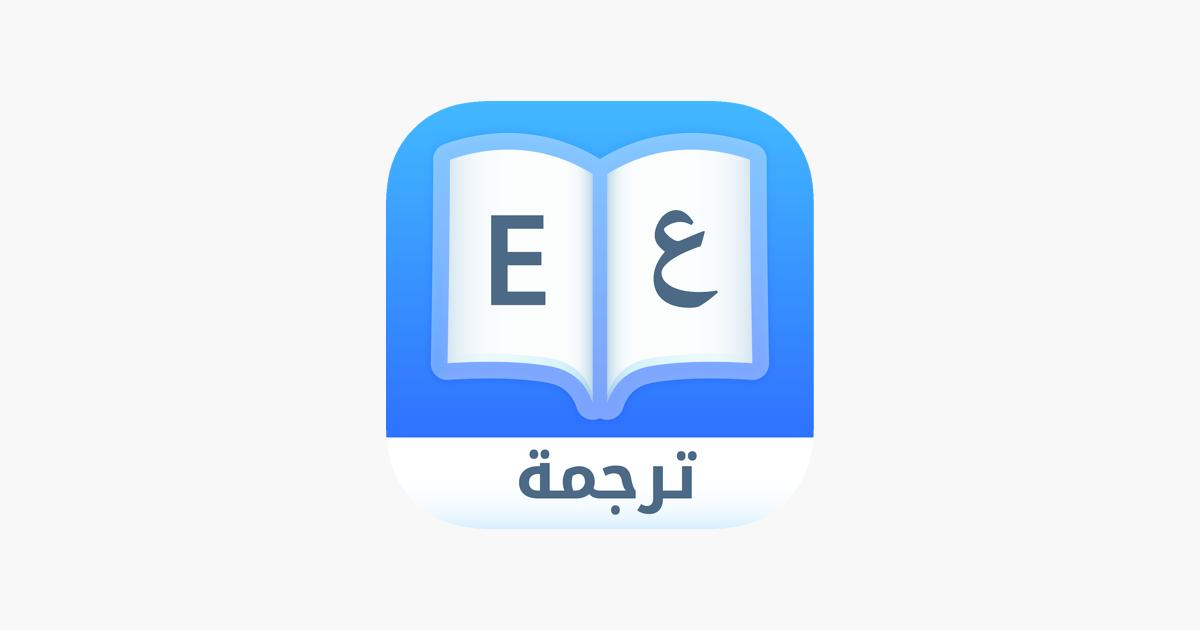 مكتب جوجان للترجمة المعتمدة