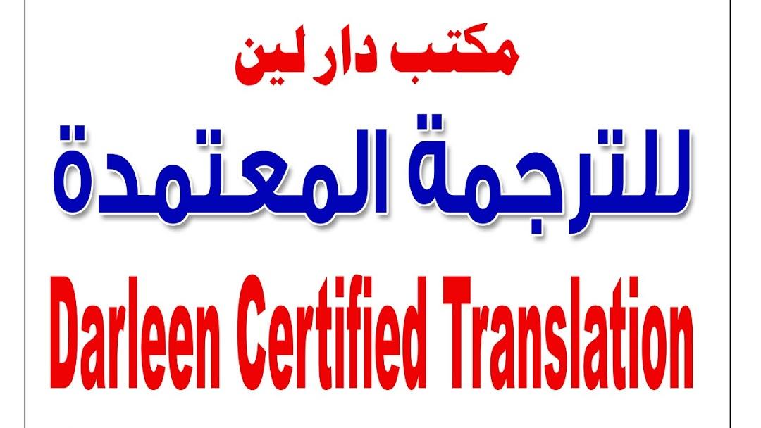 مكتب دار لين للترجمة المعتمدة في الرياض