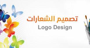 الدليل الأقوى لتتعرف على اسعار تصميم الشعارات في السعودية