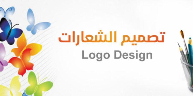 اسعار تصميم الشعارات في السعودية