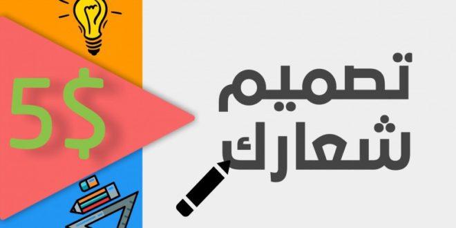 اسعار تصميم اللوجو في السعودية مالهدف من الشعارات واهمية تصميم الشعارات