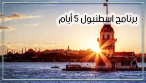 جدول سياحي اسطنبول في الشتاء