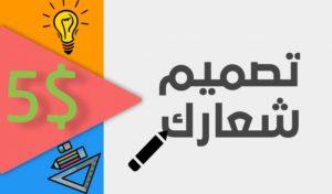 شركة فنون المسلم