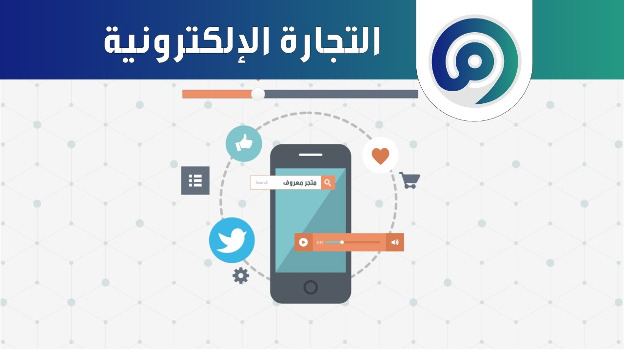 اسعار المتاجر الالكترونية في السعودية