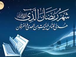انواع العبادات في شهر رمضان