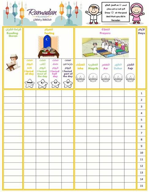 جدول رمضان للاطفال