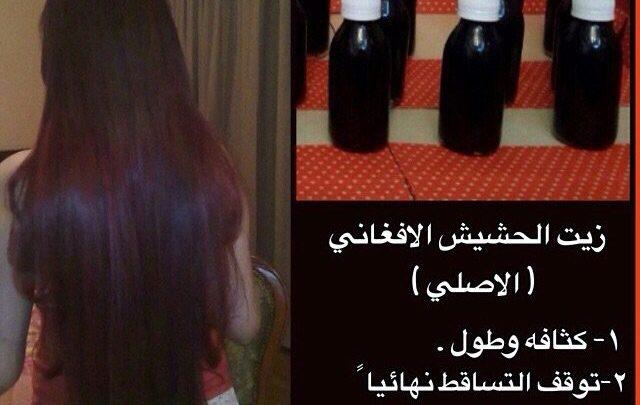 طريقة استخدام زيت الحشيش لتنعيم الشعر