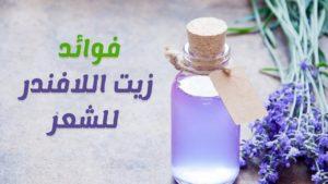 فوائد ماء اللافندر للشعر