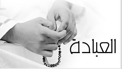 ما مجالات العبادة