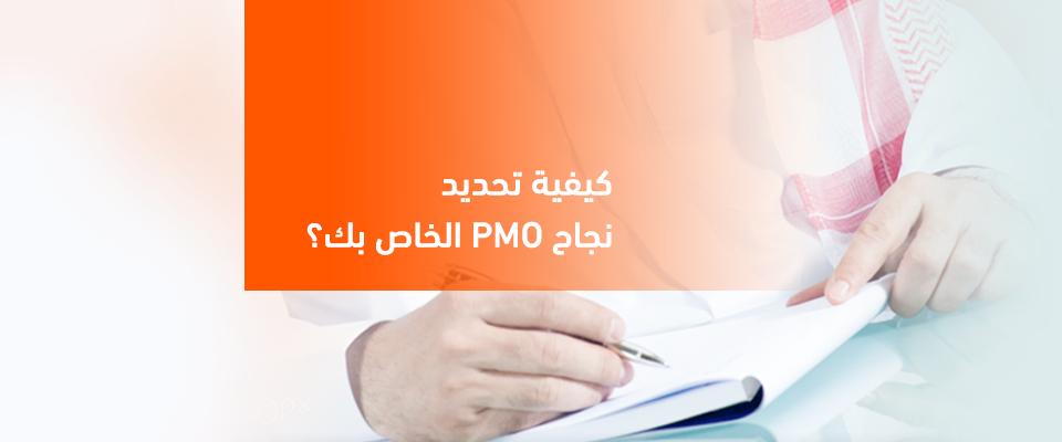 دورة بناء وتنفيذ مكتب إدارة المشاريع PMO
