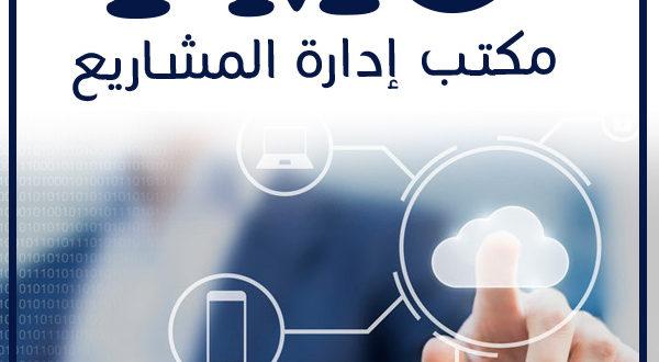 دورة PMO الرياض